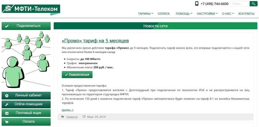 mipt-telecom2.jpg