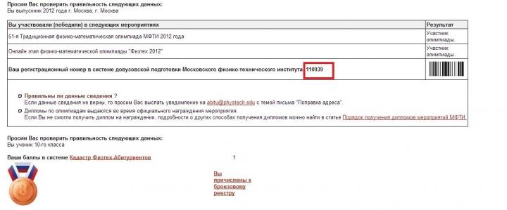 Lichnyy_kabinet_mfti_telekom_oficialnyy_sayt__vhod__registraci_1-1.jpg