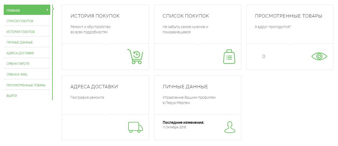 lichnyi-kabinet-leroy-merlin-02.png