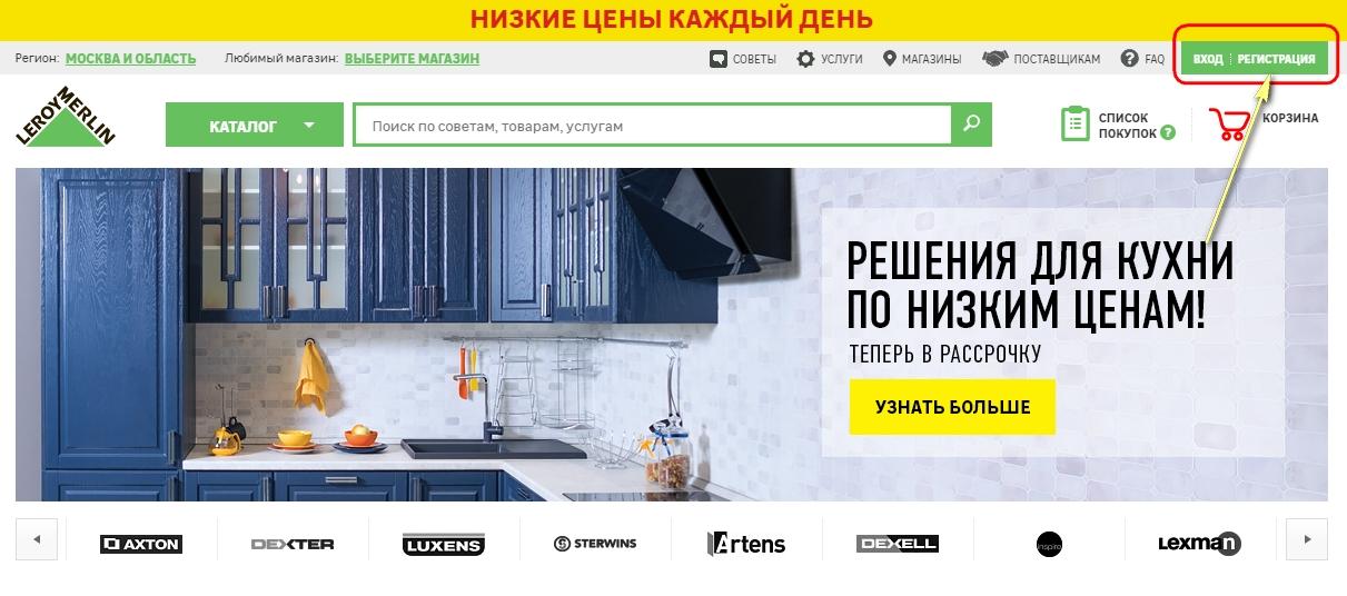 lichnyi-kabinet-leroy-merlin-00.jpg