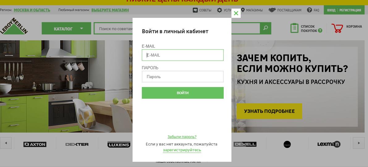 lichnyi-kabinet-leroy-merlin-03.png