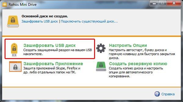 zashifrovat-usb-disk.jpg
