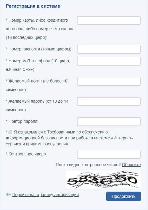 bank-emb-lichniy-cabinet-registraciya.jpg