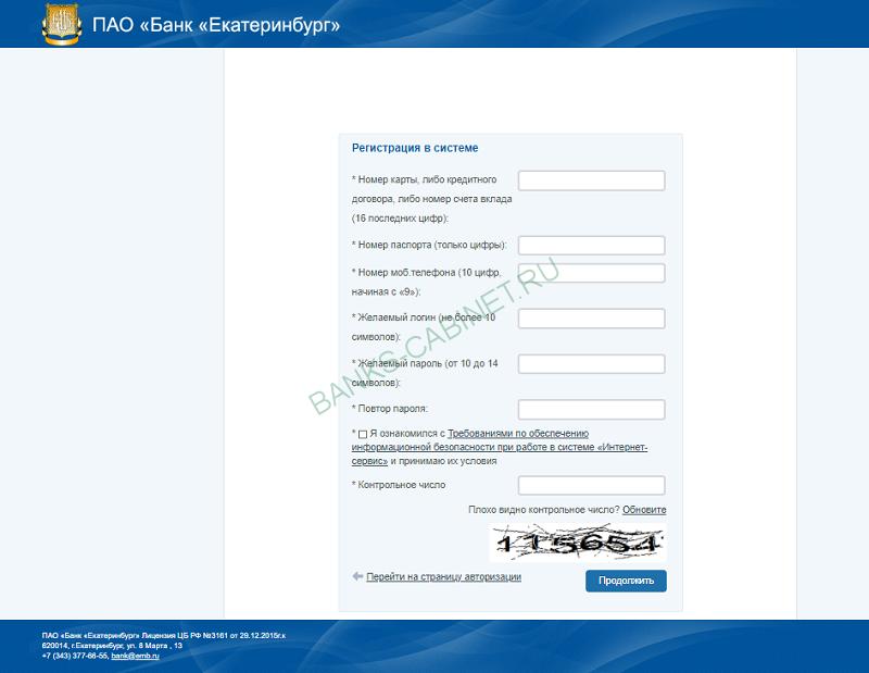 Registratsiya-lichnogo-kabineta-EMB-bank.png