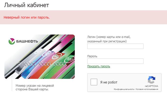 Nevernyj-login-ili-parol.png