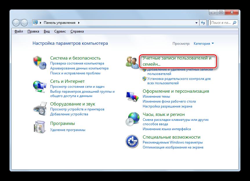 Perehod-v-razdel-Uchetnyie-zapisi-polzovateley-i-semeynaya-bezopasnost-v-Paneli-upravlneniya-v-Windows-7.png