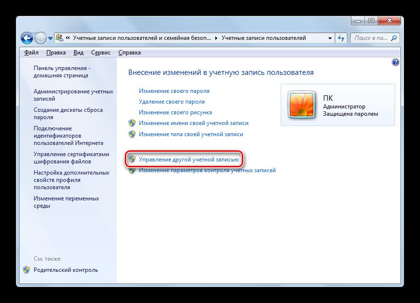 Perehod-v-okno-Upravlenie-drugoy-uchetnoy-zapisyu-v-podrazdele-Izmenenie-parolya-Windows-Paneli-upravlneniya-v-Windows-7.png