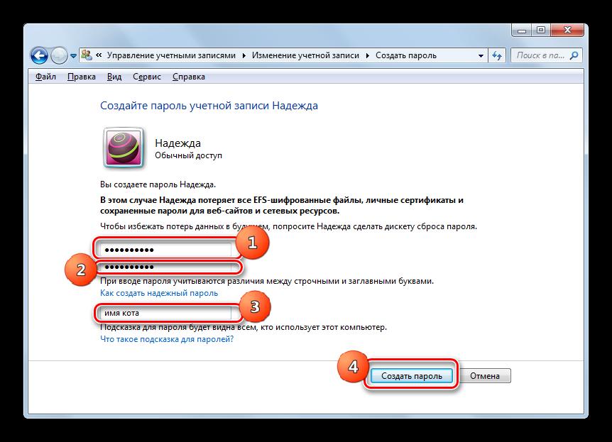 Sozdanie-parolya-v-okne-Sozdanie-parolya-svoey-uchetnoy-zapisi-dlya-drugogo-profilya-v-Windows-7.png