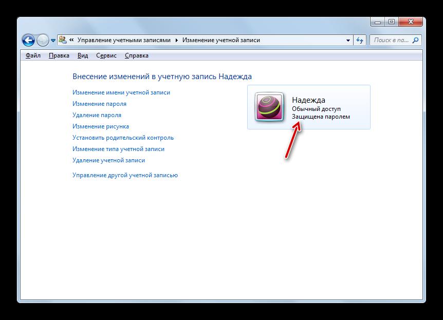 Drugaya-uchetnaya-zapis-zashhishhena-parolem-v-okne-Izmenenie-uchetnoy-zapisi-v-Windows-7.png