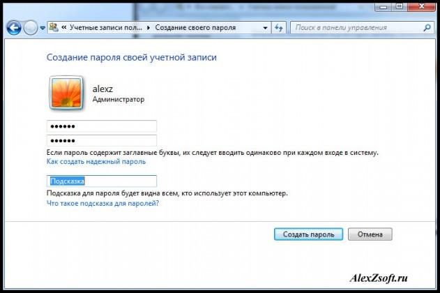 ustanovka_parolya-631x420.jpg