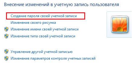 02-vnesenie-izmeneniy-v-uchetnuyu-zapis.jpg