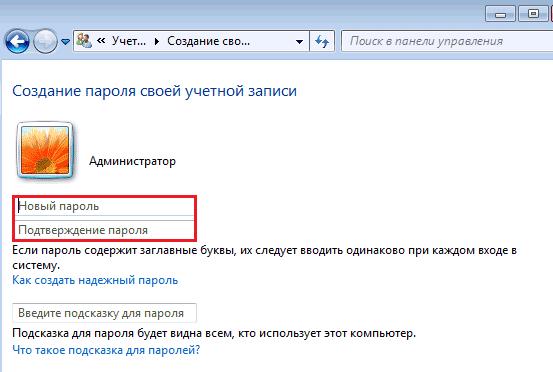 03-ustanovka-parolya-windows-7.png