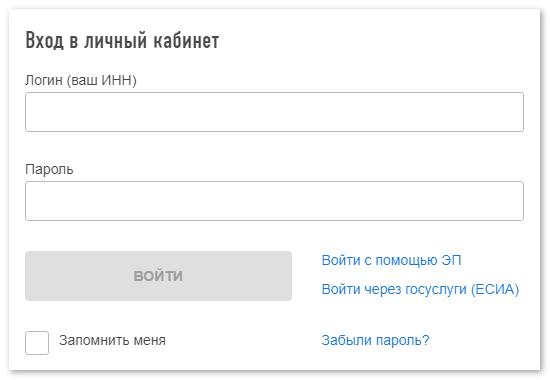 forma-vhoda-v-lichnyy-kabinet-1.png