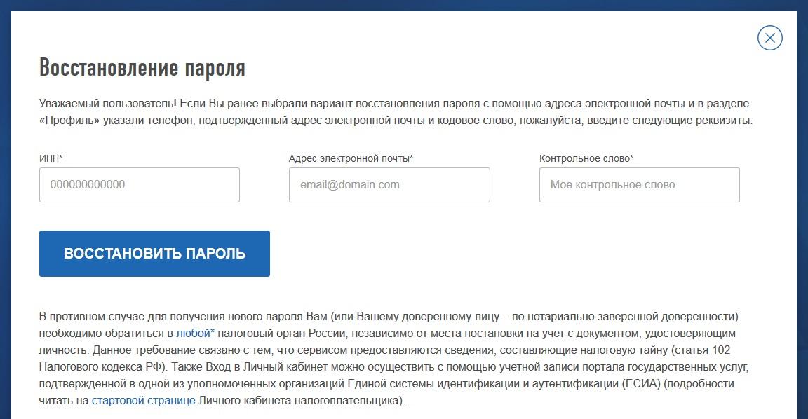 lichnyj-kabinet-nalogru%20%284%29.jpeg
