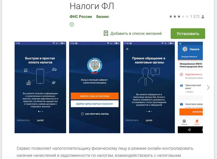 nalogi-ru-app-1.jpg