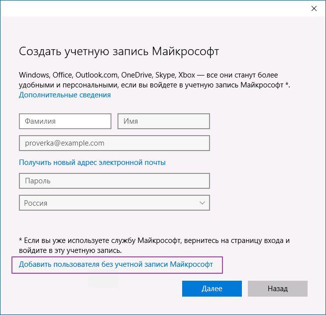 create-windows-10-microsoft-account.jpg