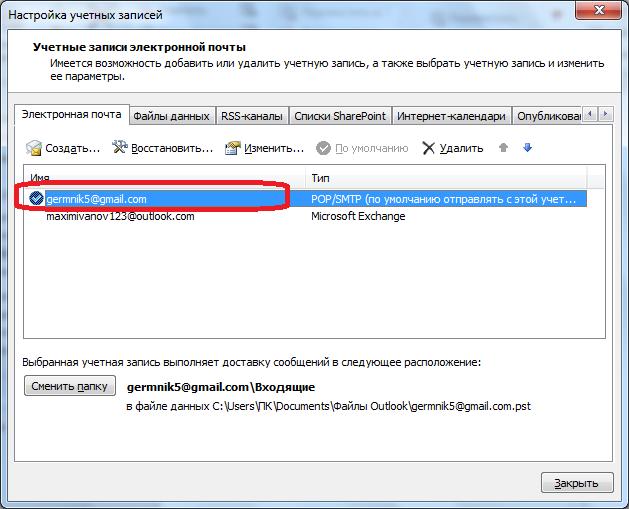 Vyibor-nastraivaemoy-uchetnoy-zapisi-v-Microsoft-Outlook.png