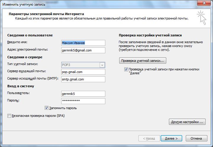 Okno-nastroek-uchetnoy-zapisi-v-Microsoft-Outlook.png