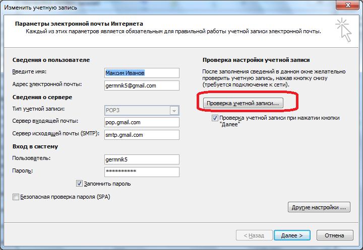 Proverka-uchetnoy-zapisi-v-Microsoft-Outlook.png