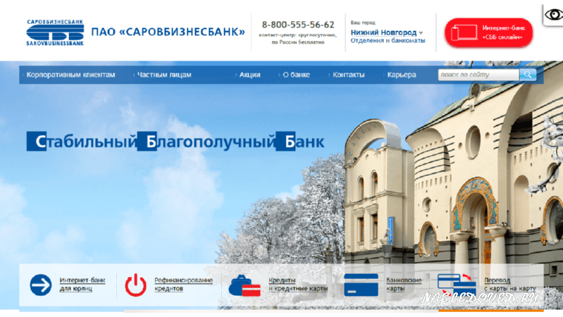 Glavnaya-stranitsa-ofitsialnogo-sajta-SarovBiznesBank.png