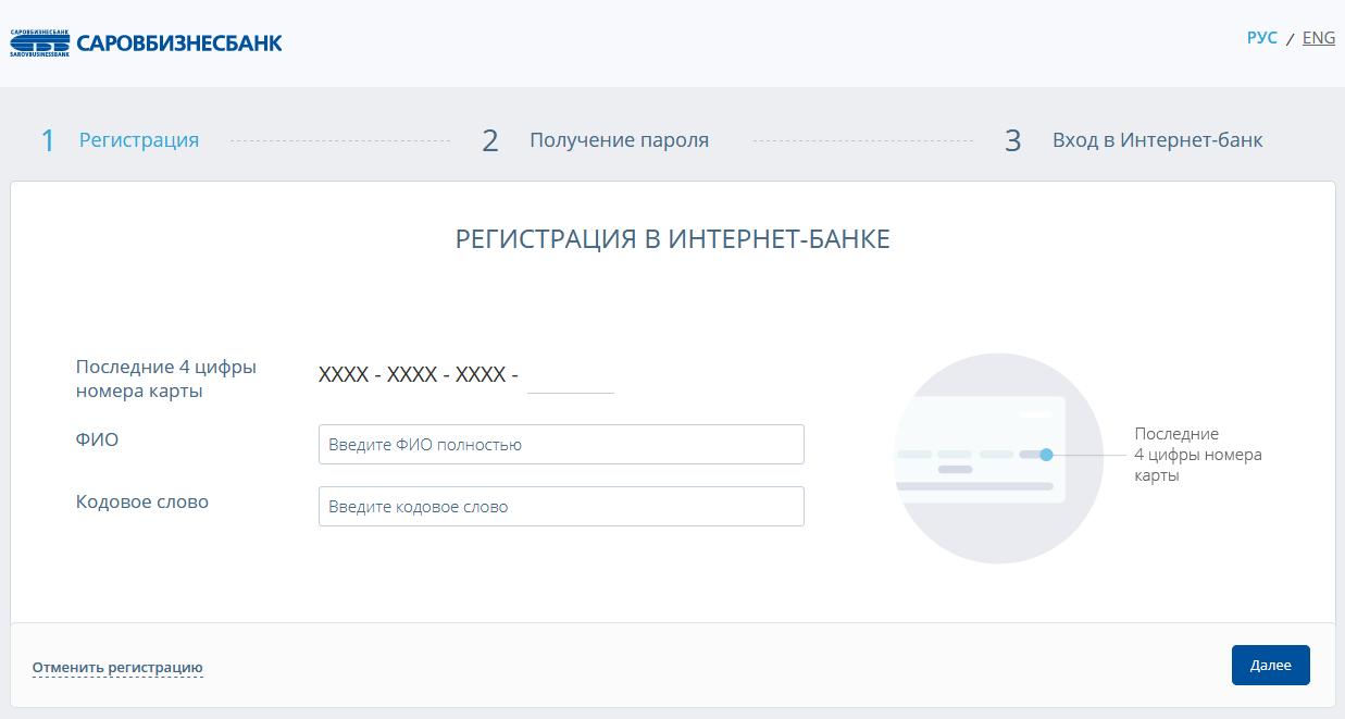 Stranitsa-registratsii-lichnogo-kabineta-SarovBiznesBanka.png