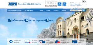 Glavnaya-stranitsa-Sarovbiznesbanka-300x147.png