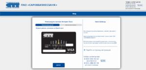 Registratsiya-v-LK-Sarovbiznesbanka-300x144.png