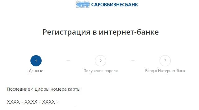 Sarovbiznesbank-5.jpg