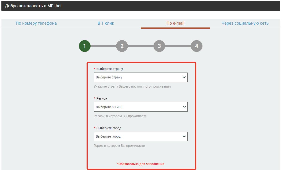 registraciya-po-email-v-melbet.png