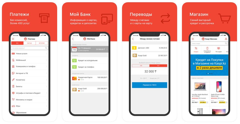 kaspibank-app.png