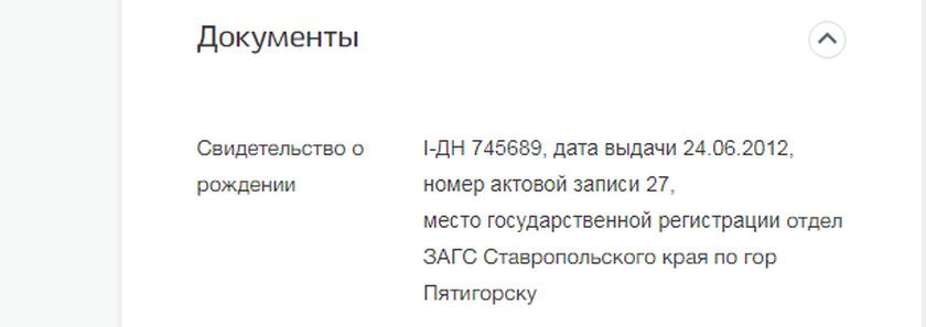 privyazat-rebyonka-shag-3.png
