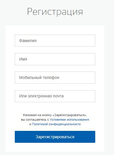 registraciya-akkaunta2.png