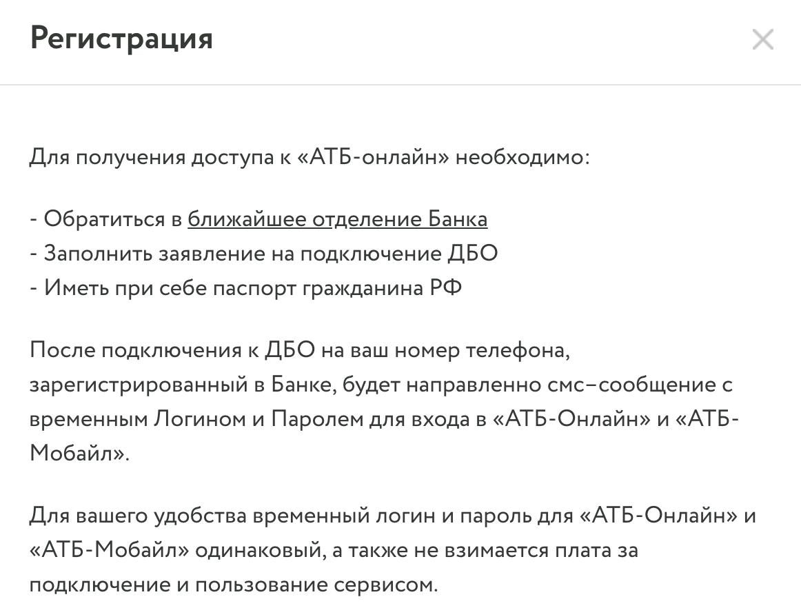 Registratsiya-lichnogo-kabineta-ATB-Onlajn.png