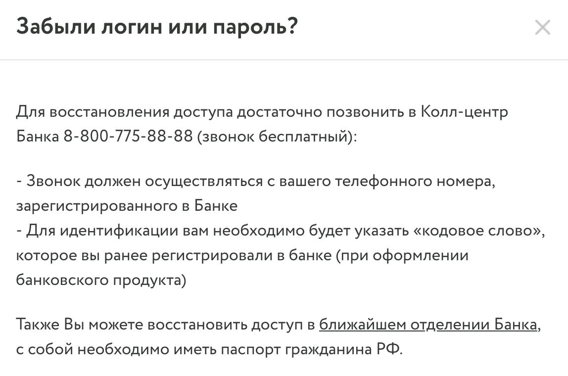 Vosstanovlenie-dostupa-v-lichnyj-kabinet-ATB-Onlajn.png
