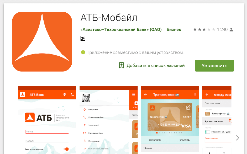 Mobilnoe-prilozhenie-ATB-Mobajl.png