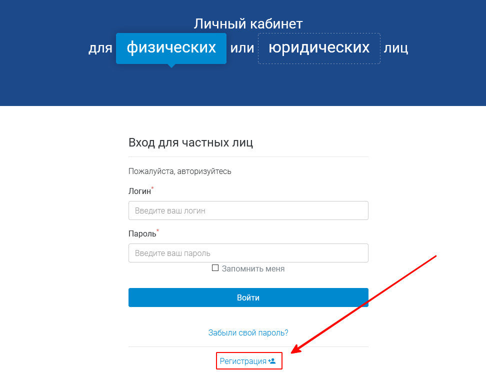 Registratsiya-lichnogo-kabineta-SVGK.png