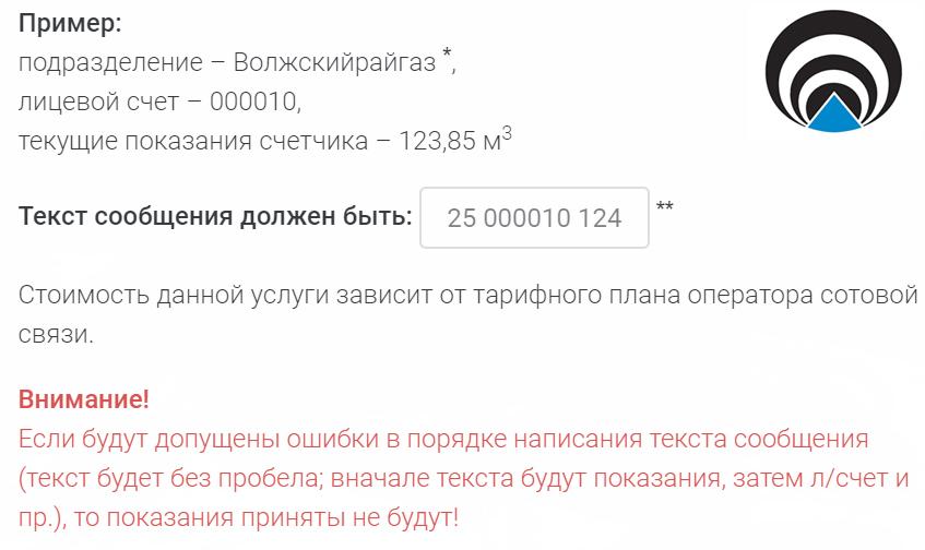 Kak-peredat-pokazaniya-schetchika.jpg
