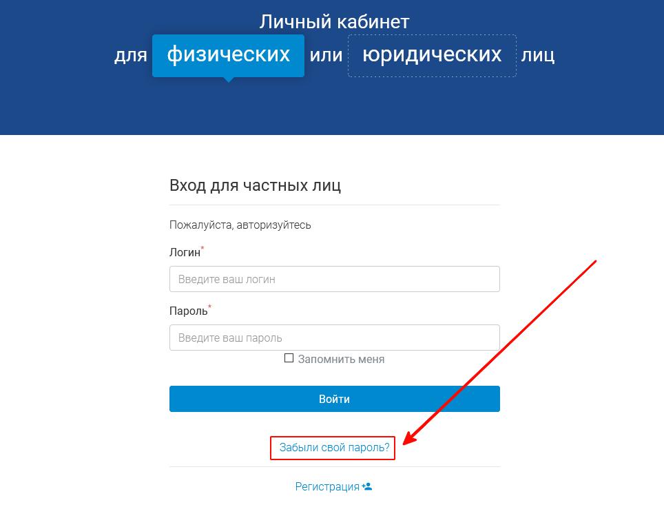 Vosstanovlenie-parolya-ot-lichnogo-kabineta-SVGK.png