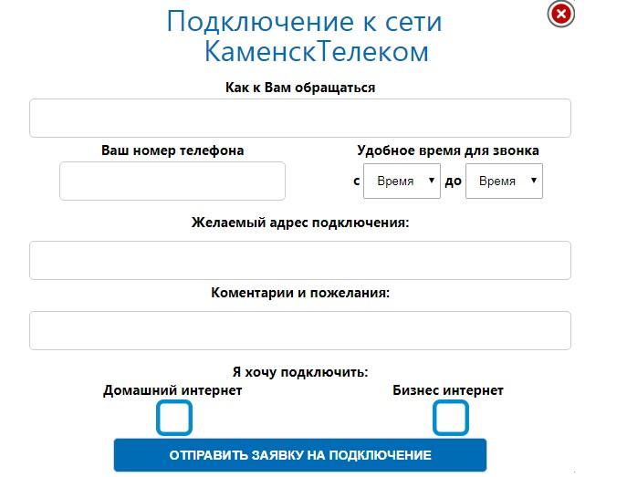 Registratsiya-lichnogo-kabineta-KamenskTelekom.jpg