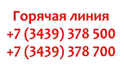 Kontakty-Kamensk-Telekom.jpg