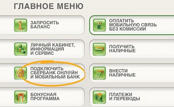 Glavnoe-menu.jpg