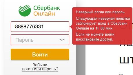 kak-zajti-v-sberbank-onlajn-esli-zabyl-login-i-parol2.jpg