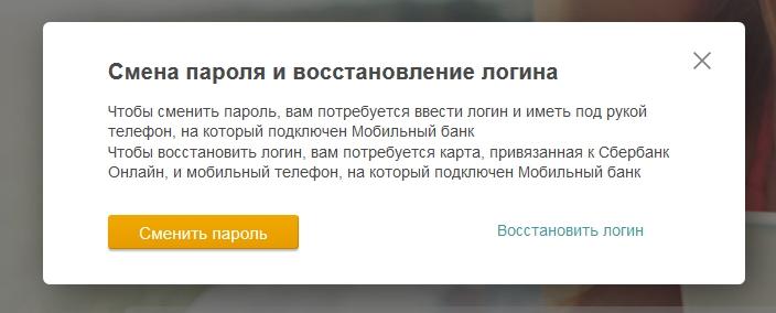 kak-zajti-v-sberbank-onlajn-esli-zabyl-login-i-parol3.jpg