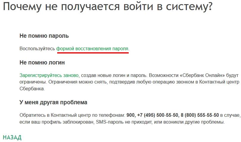 kak-zajti-v-sberbank-onlajn-esli-zabyl-login-i-parol5.jpg
