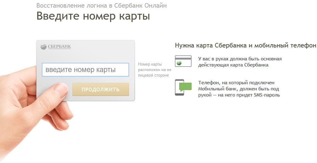kak-zajti-v-sberbank-onlajn-esli-zabyl-login-i-parol4.jpg