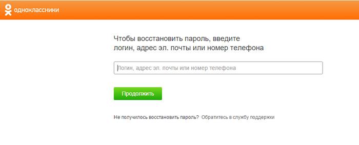 kak-vosstanovit-parol-v-odnoklassnikax-1.jpg