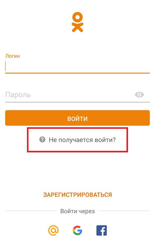 kak-vosstanovit-zabytyj-parol-v-odnoklassnikax8.png