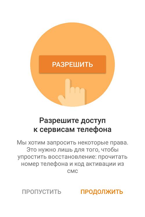 kak-vosstanovit-zabytyj-parol-v-odnoklassnikax10.png