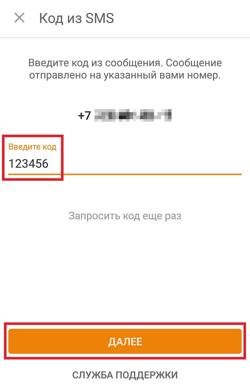 kak-vosstanovit-zabytyj-parol-v-odnoklassnikax12.png