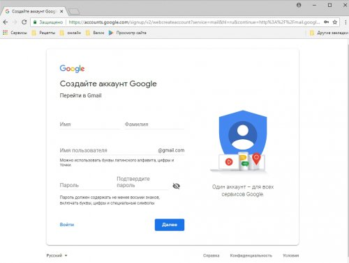 1536076954_sozdayte-akkaunt-google-google-chrome.jpg.jpg